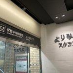 【京都駅】ポルタ地下街 よりみちスクエアの休憩場所