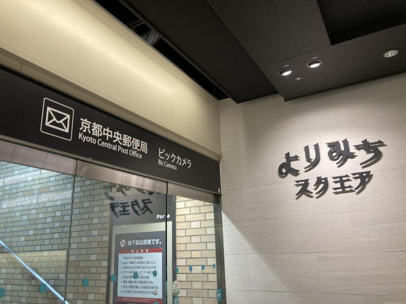【京都駅】ポルタ地下街 よりみちスクエアの休憩場所3