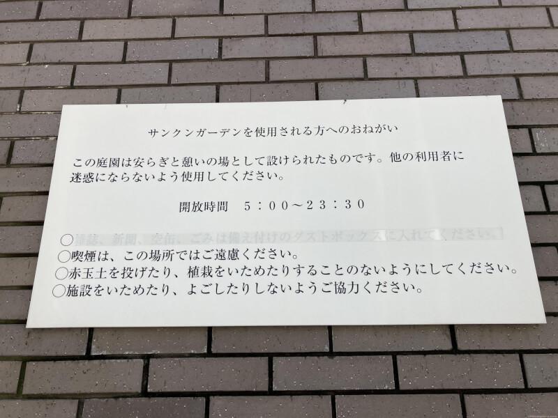 【北新地駅】大阪駅前第2ビル北側のサンクンガーデンの休憩場所4