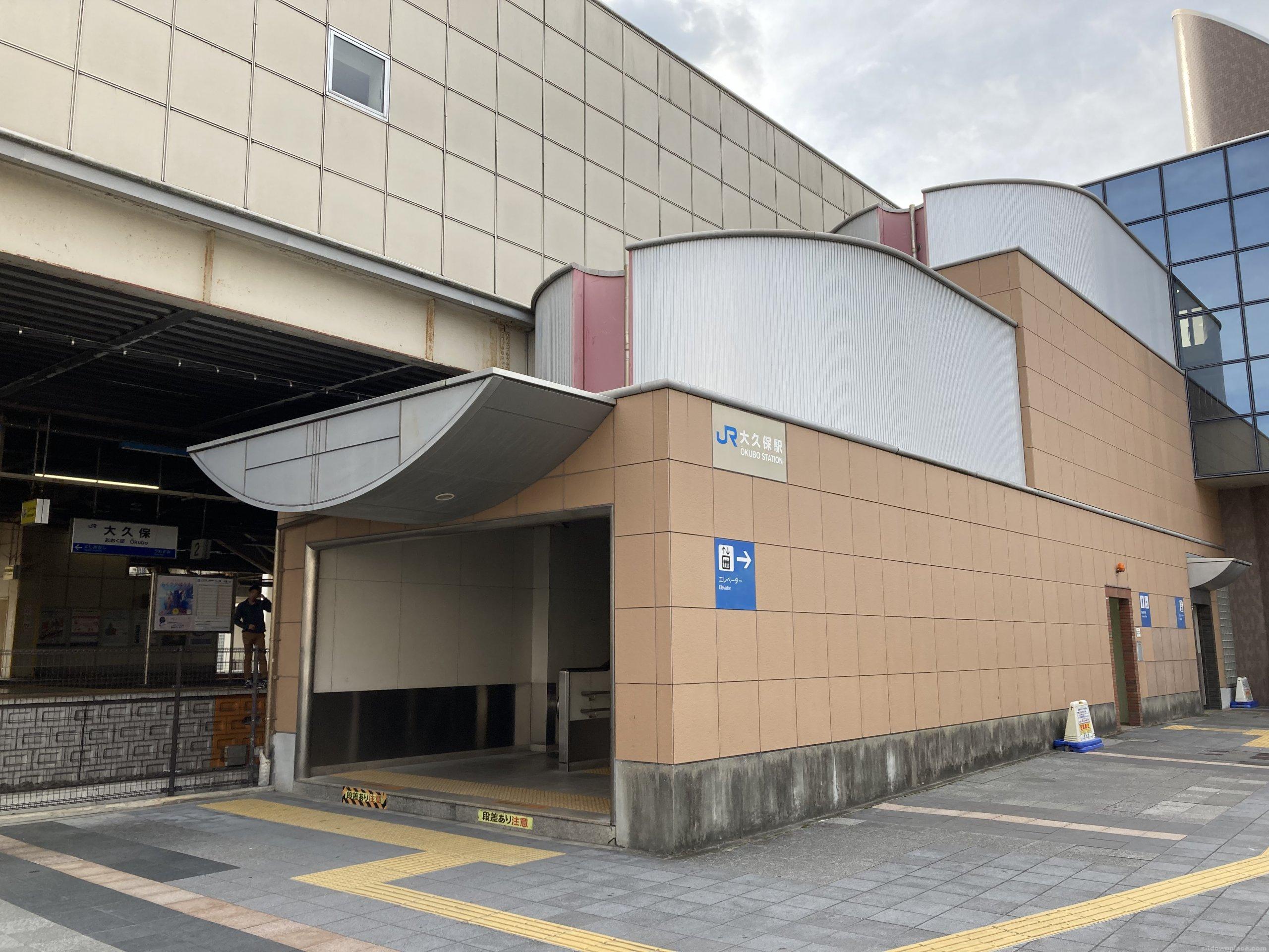【大久保駅】北口の休憩場所2