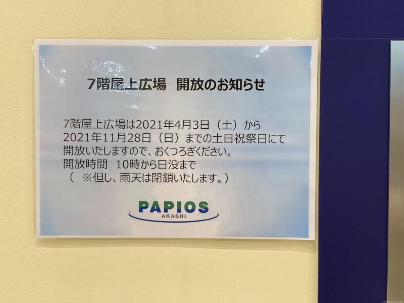 【明石駅】パピオス明石7Fの屋上広場の休憩場所3