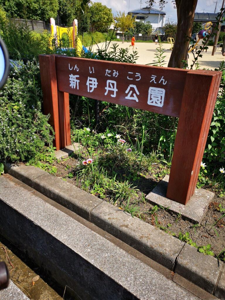 【新伊丹駅】新伊丹公園の休憩場所3