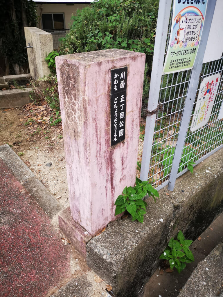 【宝塚駅】川面5丁目公園の休憩場所1