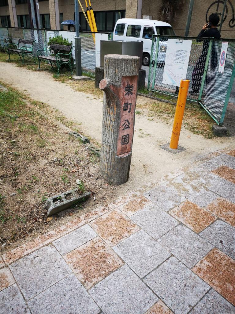 【宝塚駅】栄町公園の休憩場所3