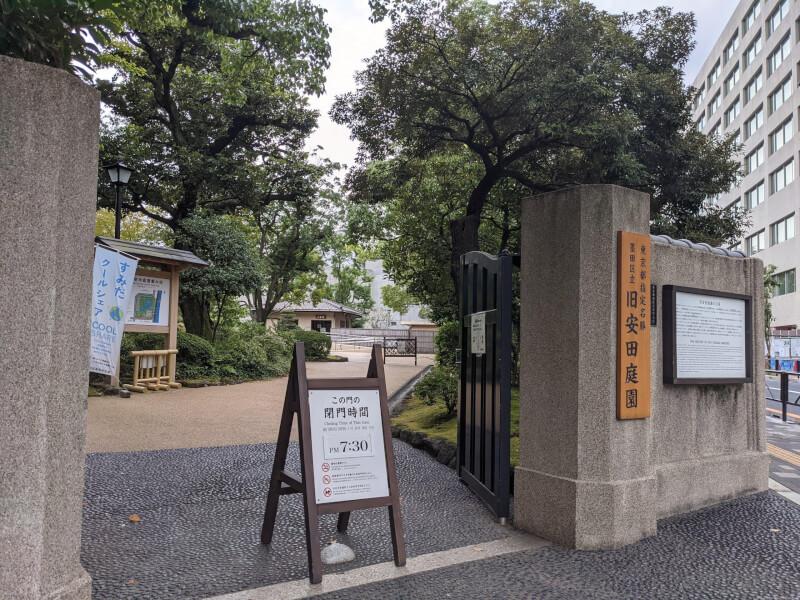 【両国駅】旧安田庭園の休憩場所2