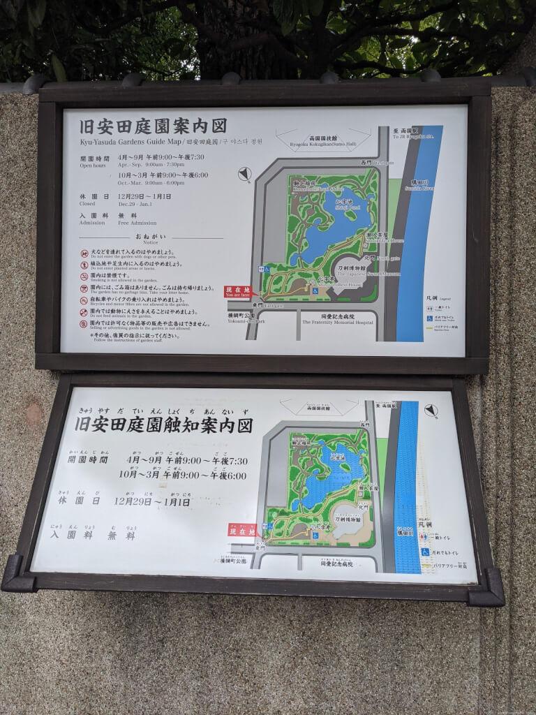 【両国駅】旧安田庭園の休憩場所1
