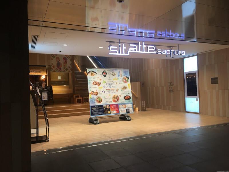 【さっぽろ駅】sitatte sapporoの木製階段スペースの休憩場所1