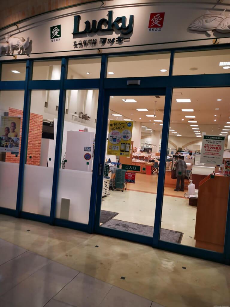 【中山寺駅】駅前複合商業施設ラッキー内の休憩場所1