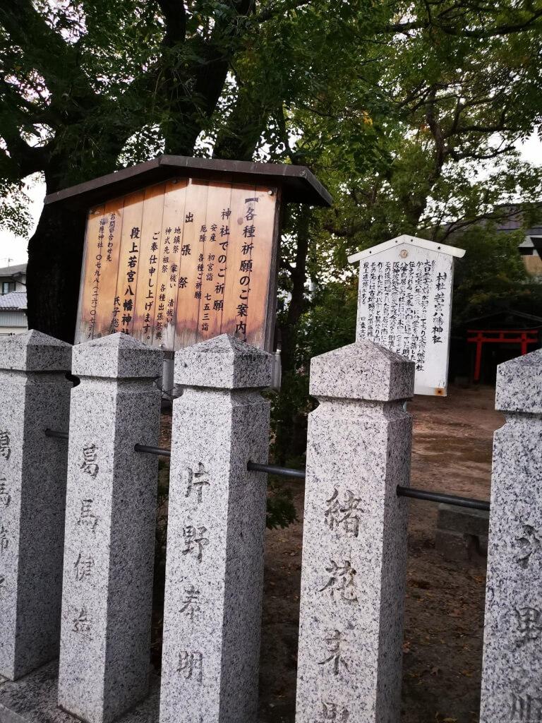【甲東園駅】段上若宮八幡宮神宮の休憩場所3