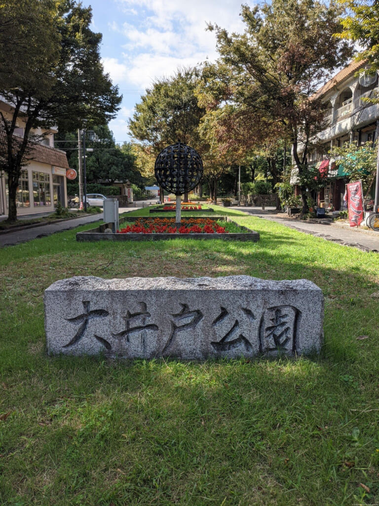【武庫之荘駅】大井戸公園内の休憩場所4